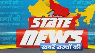 DPK NEWS || STATE NEWS || देखिये आज की तमाम बड़ी खबरे || 31.07.2020