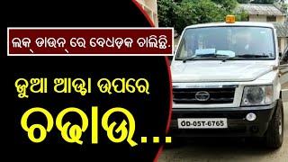 Baliapala ପୁଲିସ୍ କୁ ସଫଳତା | ଜୁଆ ଆଡ୍ଡା ଉପରେ କଲେ ଅତର୍କିତ ଚଢାଉ | PPL News Balasore