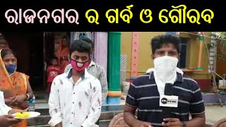 Krishnedu Bera secured 563 marks in Odisha Matric Exam | PPL NEWS KENDRAPADA