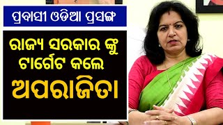 MP Aparajita Sarangi slams Odisha Govt. on migrant labour issue | ପୁଣି ରାଜ୍ୟ ଛାଡିଲେଣି ପ୍ରବାସୀ ଓଡିଆ
