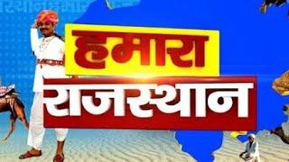 DPK NEWS    हमारा राजस्थान    देखिये राजस्थान की तमाम बड़ी खबरे    31.07.2020