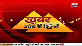 DPK NEWS    खबर गाँव शहर    देखिये आज की ताजा खबरे    01.08.2020