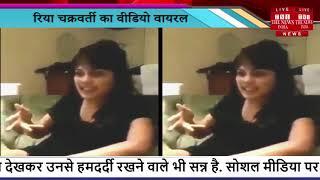 Sushant Singh case // Rhea Chakraborty का वीडियो वायरल