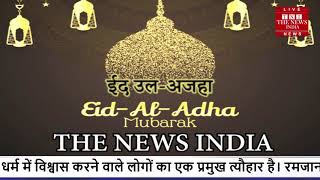 ईद उल-अज़हा // Bakra-Eid Mubarak // THE NEWS INDIA