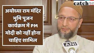 अयोध्या राम मंदिर भूमि पूजन कार्यक्रम में PM मोदी को नहीं होना चाहिए शामिल - ओवैसी | Catch Hindi