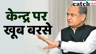 केन्द्र पर खूब बरसे CM गहलोत | Catch Hindi