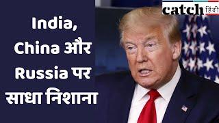 USA President Donald Trump ने India, China और Russia पर साधा निशाना | Catch Hindi