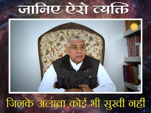 जानिए ऐसे व्यक्ति जिनके अलावा कोई भी सुखी नहीं    संत रामपाल जी महाराज सत्संग   