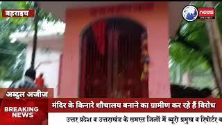 मंदिर के किनारे शौचालय बनाने का ग्रामीण कर रहे हैं विरोध