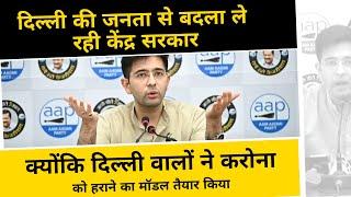 दिल्ली की जनता से बदला ले रही केंद्र सरकार | Raghav Chadha Expose BJP