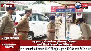 महमूदाबाद कोतवाली का पुलिस महा निरीक्षक लक्ष्मी सिंह ने किया औचक निरीक्षण
