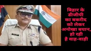 बिहार के मौजूदा डीजीपी गुप्तेश्वर पांडेय ने बकरीद को लेकर दिया अनोखा बयान