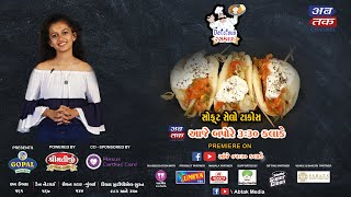 LIVE | Abtak Delicious Rasthal | Soft Selo Tacos | Episode-95 | Abtak Special