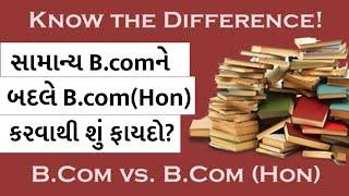 સામાન્ય B.comને બદલે B.com(Hon) કરવાથી શું ફાયદો?