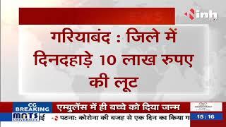 Chhattisgarh News || Gariaband में दिनदहाड़े 10 Lakh रुपए की लूट सोने, चांदी और नगद लूट कर भागे