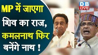 MP में जाएगा शिव का राज, Kamal Nath फिर बनेंगे नाथ ! उपचुनाव को लेकर Congress-BJP ने कसी कमर  