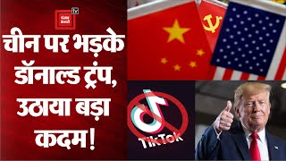 America में भी Ban होगा Tiktok, Trump ने की China पर 'Digital Strike'