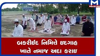 Patan: આજે મુસ્લિમનો તહેવાર ઇદ-ઉલ-અઝહા  | Patan | EidAlAdha