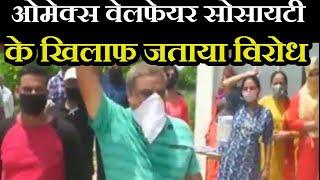 Jaipur Hindi News | ओमेक्स वेलफेयर सोसायटी के खिलाफ गुस्सा, स्थानीय निकाय  ने जताया विरोध | JAN TV