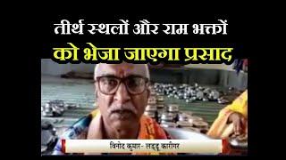 Ayodhya- तीर्थ स्थलों व राम भक्तों को भेजा जाएगा प्रसाद, 1 लाख 11 हजार देशी घी के लड्डू हो रहे तैयार