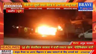 जालौन: कार गैराज में लगी भीषण आग, 04 कार सहित लाखों का माल खाक | BRAVE NEWS LIVE