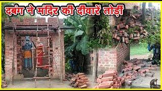 दबंग व्यक्ति ने गिरायीं निर्माणाधीन मंदिर की दीवारें, भक्तों में रोष, पुलिस नहीं कर रही कार्यवाही