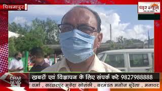 धार जिले के पीथमपुर रैन बसेरा को बनाया कोविड सेंटर देखे धार न्यूज़ पर
