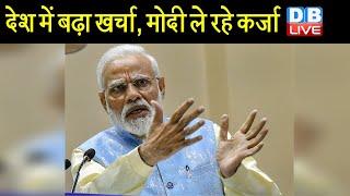उधारी पर देश चला रहे PM Modi | देश में बढ़ा खर्चा, मोदी ले रहे कर्जा | Dblive latest news | #DBLIVE
