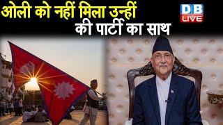 K. P. Sharma Oli को नहीं मिला उन्हीं की पार्टी का साथ | अपने ही देश में घिरे नेपाली प्रधानमंत्री |