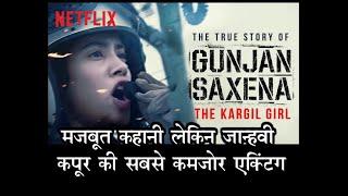 Gunjan SaxenaThe Kargil Girl Trailer: मजबूत कहानी लेकिन जाह्नवी की सबसे कमजोर एक्टिंग@Netflix India