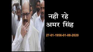 नहीं रहे राज्यसभा सांसद अमर सिंह, लंबे समय से चल रहे थे बीमार/ Amar Singh Passed Away
