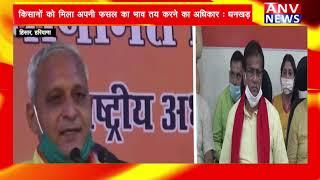 HISAR : किसान हित में सरकार ने नए अध्यादेश किए लागू ! ANV NEWS HARYANA !