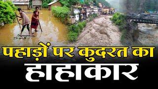 पहाड़ों पर कुदरत ने हाहाकार मचा रखा है. बारिश, बाढ़ और भूस्खलन से लोग बेहाल हैं