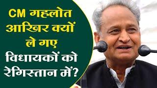 Rajasthan Crisis: CM गहलोत आखिर क्यों ले गए विधायकों को रेगिस्तान में?