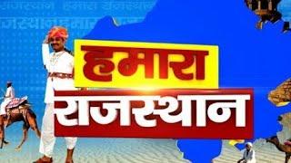 DPK NEWS    हमारा राजस्थान    देखिये राजस्थान की तमाम बड़ी खबरे    01.08.2020