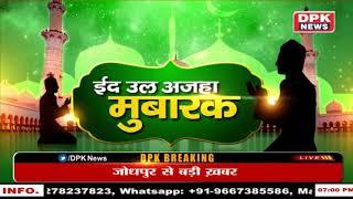 DPK NEWS    इकबाल खान,  सरपंच , पंचायत समिति मौलासर ग्राम पंचायत छोटी बेरी