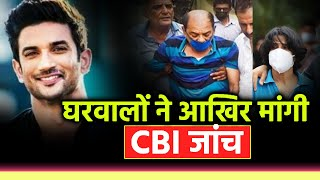 Sushant Singh Rajput's Sister Finally Demands CBI Inquiry For Sushant Singh Rajput