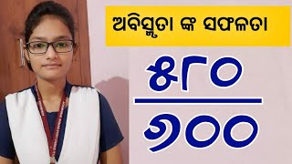 Meet Abismruta Kar who Secured 580 marks in Odisha Matric Exam