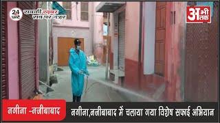 नगीना—नजीबाबाद में चलाया गया विशेष सफाई अभियान