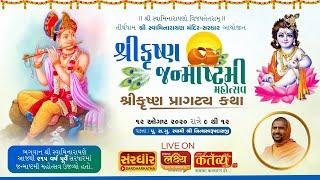 Janmashtami Utsav || Invitation || Tirthdham Sardhar 2020