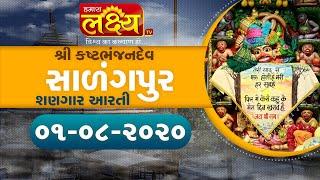 Salangpur Shangar Arti || Shree Kashtbhanjan Dev || Salangpur || 01-08-2020