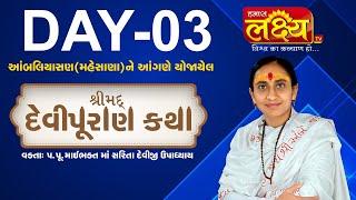 ShriMad DeviPuran Katha || Pu.MaiBhakt Saritadeviji || Ambaliyasan, Mahesana || Day 03
