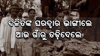 Minority's Issues in Odisha,Boudh #HEADLINES ODISHA