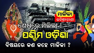 Malika (ମାଳିକା) about West Odisha (ପଶ୍ଚିମ ଓଡ଼ିଶା)   Malika Future Predictions   Satya Bhanja