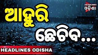 ଆହୁରି ଛେଚିବ  || 24 Oct 2019 || HEADLINE ODISHA ||