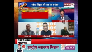 "Ram Mandir Bhumi Poojan - कांग्रेस की ""राम राम"" || Charcha Chief Editor Dr Himanshu Dwivedi के साथ"