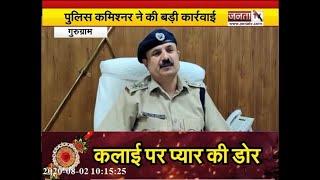 जनता टीवी की खबर का असर : गुरूग्राम मॉब लिंचिंग में पुलिस कमिश्नर ने की बड़ी कार्रवाई
