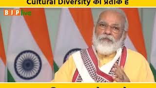 नॉर्थ ईस्ट भारत की Natural और Cultural Diversity तथा Cultural Strength का बहुत बड़ा प्रतीक है: पीएम