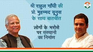 Shri Rahul Gandhi's conversation with Nobel Laureate, Prof. Muhammad Yunus