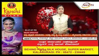 SSVTV NEWS 4.30PM 01-08-2020